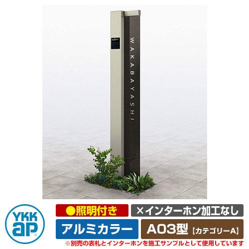 機能門柱 機能ポール ルシアス サインポール A03型 照明付き・インターホン加工なし アルミカラー YKKap カテゴリーA イメージ画像:H2プラチナステン(Lタイプ) URC-A03