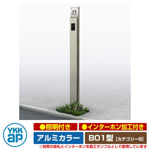 機能門柱 機能ポール ルシアス サインポール B01型 照明付き・インターホン加工付き アルミカラー YKKap カテゴリーB イメージ画像:H2プラチナステン URC-B01