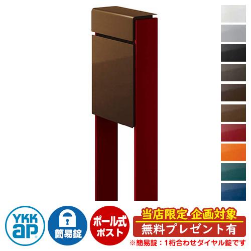 郵便ポスト独立型ポスト フィッテ DPB-1 簡易ダイヤル錠(1桁合わせ) YKKap イメージ:本体4Jミディアムブラウン・柱6Bシックレッド
