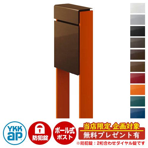 郵便ポスト独立型ポスト フィッテ DPB-1 防犯ダイヤル錠付属(2桁合わせタイプ) YKKap イメージ:本体4Jミディアムブラウン・柱6Cサンオレンジ