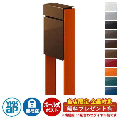 郵便ポスト独立型ポスト フィッテ DPB-1 簡易ダイヤル錠(1桁合わせ) YKKap イメージ:本体4Jミディアムブラウン・柱6Cサンオレンジ