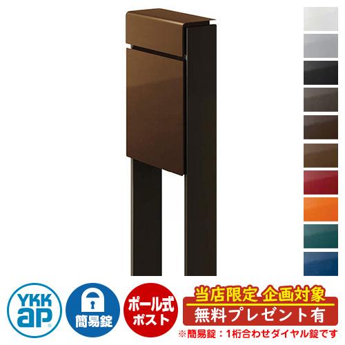 郵便ポスト独立型ポスト フィッテ DPB-1 簡易ダイヤル錠(1桁合わせ) YKKap イメージ:本体4Jミディアムブラウン・柱6Dシュペリグレイ