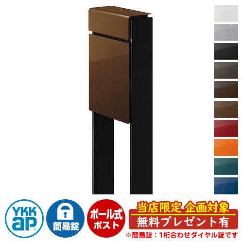 郵便ポスト独立型ポスト フィッテ DPB-1 簡易ダイヤル錠(1桁合わせ) YKKap イメージ:本体4Jミディアムブラウン・柱B7カームブラック