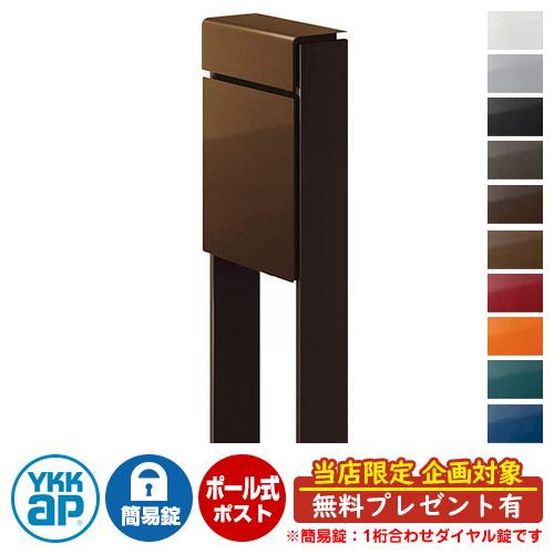 郵便ポスト独立型ポスト フィッテ DPB-1 簡易ダイヤル錠(1桁合わせ) YKKap イメージ:本体4Jミディアムブラウン・柱BBダークブラウン