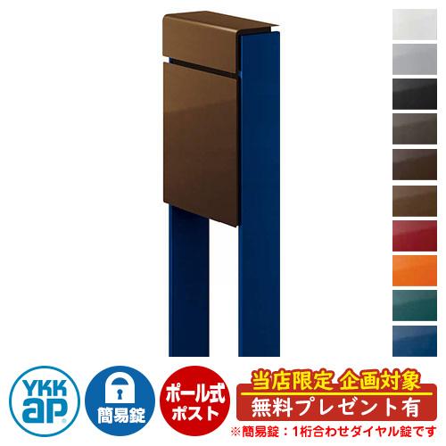 郵便ポスト独立型ポスト フィッテ DPB-1 簡易ダイヤル錠(1桁合わせ) YKKap イメージ:本体4Jミディアムブラウン・柱JWプレシャスブルー