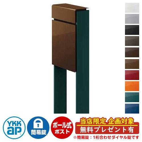 郵便ポスト独立型ポスト フィッテ DPB-1 簡易ダイヤル錠(1桁合わせ) YKKap イメージ:本体4Jミディアムブラウン・柱UAブリティッシュグリーン