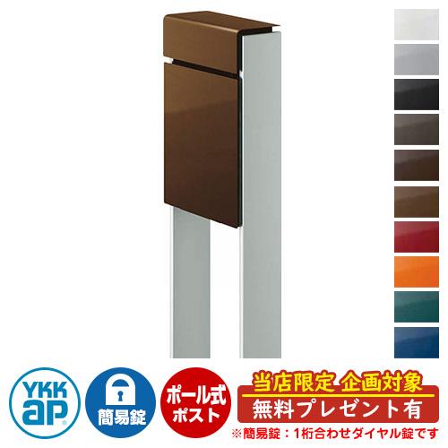 郵便ポスト独立型ポスト フィッテ DPB-1 簡易ダイヤル錠(1桁合わせ) YKKap イメージ:本体4Jミディアムブラウン・柱YSシルバー