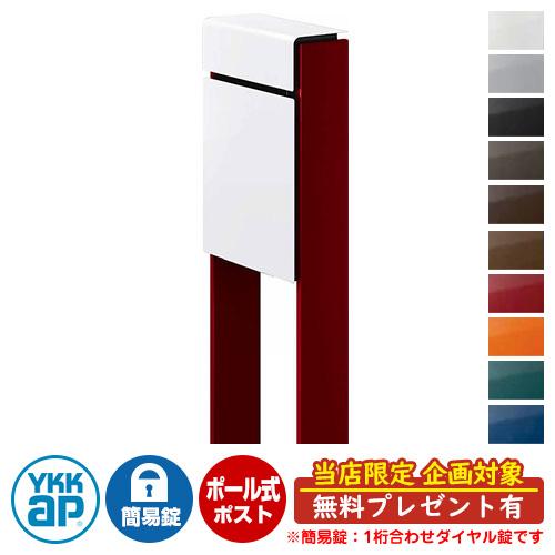 郵便ポスト独立型ポスト フィッテ DPB-1 簡易ダイヤル錠(1桁合わせ) YKKap イメージ:本体6Aハイホワイト・柱6Bシックレッド