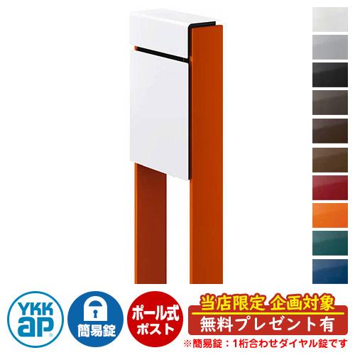 郵便ポスト独立型ポスト フィッテ DPB-1 簡易ダイヤル錠(1桁合わせ) YKKap イメージ:本体6Aハイホワイト・柱6Cサンオレンジ