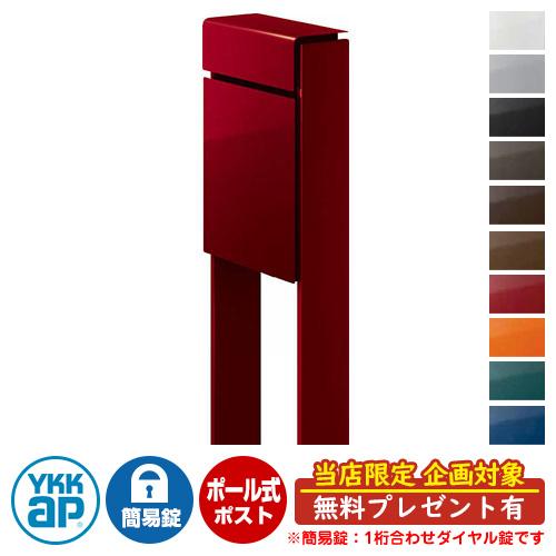 郵便ポスト独立型ポスト フィッテ DPB-1 簡易ダイヤル錠(1桁合わせ) YKKap イメージ:本体6Bシックレッド・柱6Bシックレッド