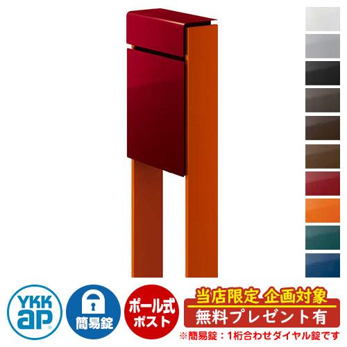 郵便ポスト独立型ポスト フィッテ DPB-1 簡易ダイヤル錠(1桁合わせ) YKKap イメージ:本体6Bシックレッド・柱6Cサンオレンジ