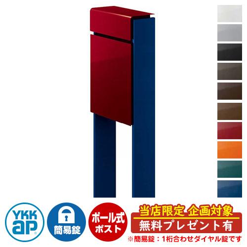 郵便ポスト独立型ポスト フィッテ DPB-1 簡易ダイヤル錠(1桁合わせ) YKKap イメージ:本体6Bシックレッド・柱JWプレシャスブルー