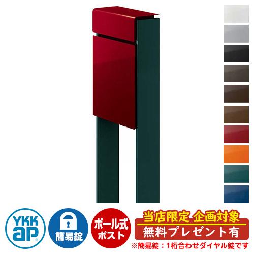 郵便ポスト独立型ポスト フィッテ DPB-1 簡易ダイヤル錠(1桁合わせ) YKKap イメージ:本体6Bシックレッド・柱UAブリティッシュグリーン