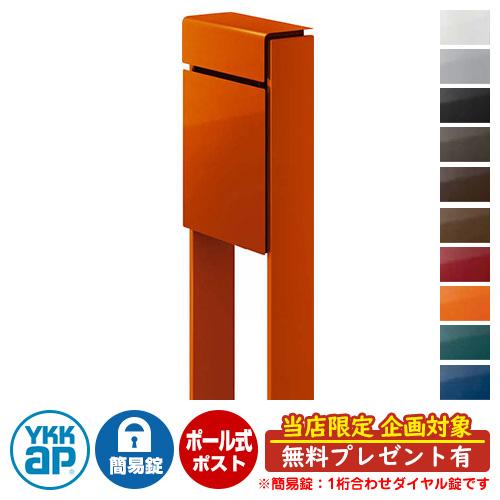郵便ポスト独立型ポスト フィッテ DPB-1 簡易ダイヤル錠(1桁合わせ) YKKap イメージ:本体6Cサンオレンジ・柱6Cサンオレンジ
