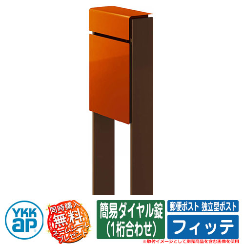 郵便ポスト独立型ポスト フィッテ DPB-1 簡易ダイヤル錠(1桁合わせ) YKKap イメージ:本体6Cサンオレンジ・柱4Jミディアムブラウン