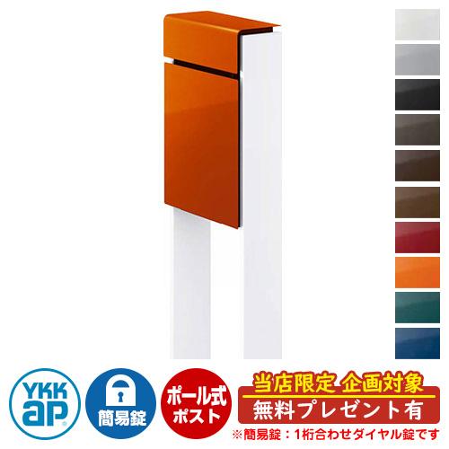 郵便ポスト独立型ポスト フィッテ DPB-1 簡易ダイヤル錠(1桁合わせ) YKKap イメージ:本体6Cサンオレンジ・柱6Aハイホワイト