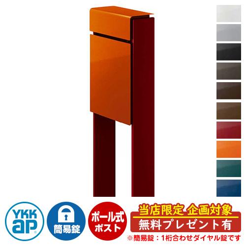 郵便ポスト独立型ポスト フィッテ DPB-1 簡易ダイヤル錠(1桁合わせ) YKKap イメージ:本体6Cサンオレンジ・柱6Bシックレッド