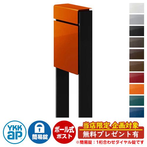 郵便ポスト独立型ポスト フィッテ DPB-1 簡易ダイヤル錠(1桁合わせ) YKKap イメージ:本体6Cサンオレンジ・柱B7カームブラック