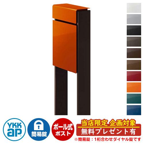 郵便ポスト独立型ポスト フィッテ DPB-1 簡易ダイヤル錠(1桁合わせ) YKKap イメージ:本体6Cサンオレンジ・柱BBダークブラウン