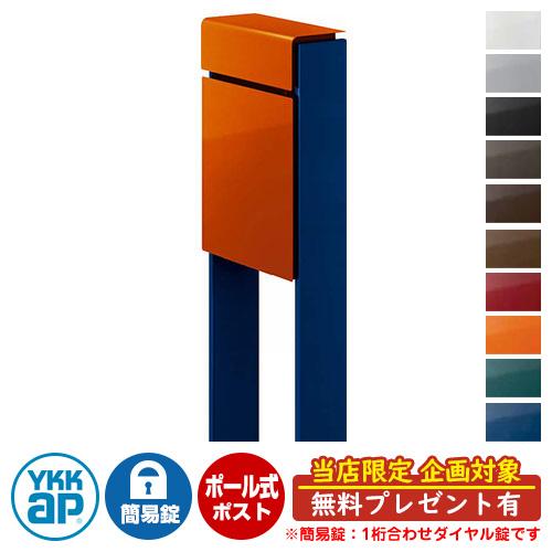 郵便ポスト独立型ポスト フィッテ DPB-1 簡易ダイヤル錠(1桁合わせ) YKKap イメージ:本体6Cサンオレンジ・柱JWプレシャスブルー
