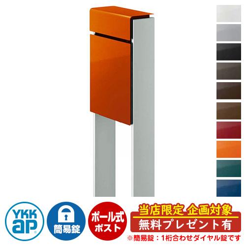 郵便ポスト独立型ポスト フィッテ DPB-1 簡易ダイヤル錠(1桁合わせ) YKKap イメージ:本体6Cサンオレンジ・柱YSシルバー