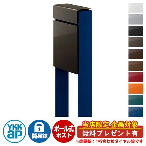 郵便ポスト独立型ポスト フィッテ DPB-1 簡易ダイヤル錠(1桁合わせ) YKKap イメージ:本体6Dシュペリグレイ・柱JWプレシャスブルー
