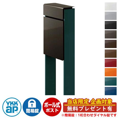 郵便ポスト独立型ポスト フィッテ DPB-1 簡易ダイヤル錠(1桁合わせ) YKKap イメージ:本体6Dシュペリグレイ・柱UAブリティッシュグリーン