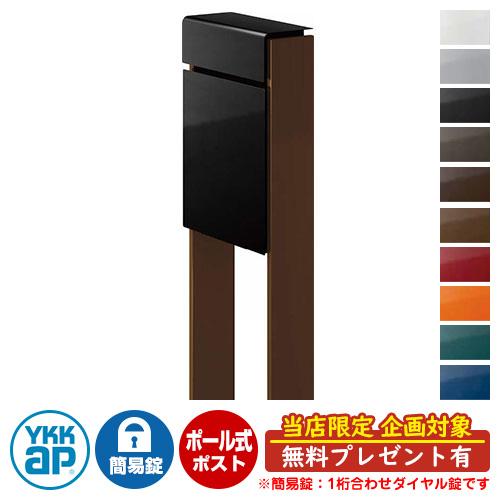 郵便ポスト独立型ポスト フィッテ DPB-1 簡易ダイヤル錠(1桁合わせ) YKKap イメージ:本体B7カームブラック・柱4Jミディアムブラウン
