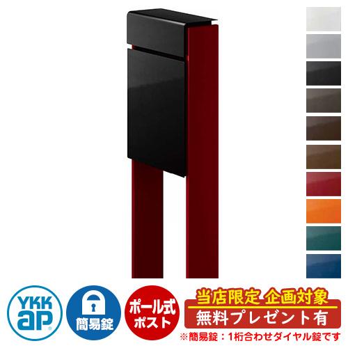 郵便ポスト独立型ポスト フィッテ DPB-1 簡易ダイヤル錠(1桁合わせ) YKKap イメージ:本体B7カームブラック・柱6Bシックレッド
