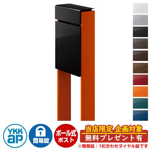 郵便ポスト独立型ポスト フィッテ DPB-1 簡易ダイヤル錠(1桁合わせ) YKKap イメージ:本体B7カームブラック・柱6Cサンオレンジ
