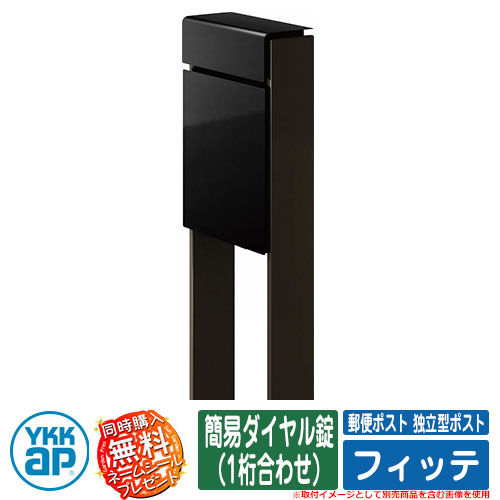 郵便ポスト独立型ポスト フィッテ DPB-1 簡易ダイヤル錠(1桁合わせ) YKKap イメージ:本体B7カームブラック・柱6Dシュペリグレイ