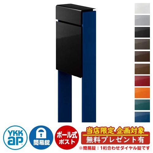 郵便ポスト独立型ポスト フィッテ DPB-1 簡易ダイヤル錠(1桁合わせ) YKKap イメージ:本体B7カームブラック・柱JWプレシャスブルー