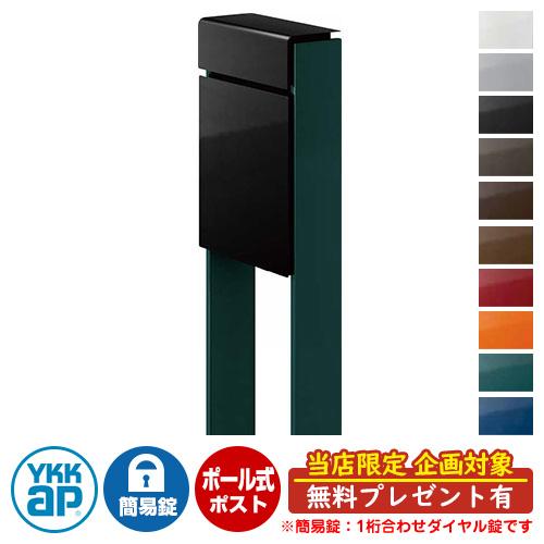 郵便ポスト独立型ポスト フィッテ DPB-1 簡易ダイヤル錠(1桁合わせ) YKKap イメージ:本体B7カームブラック・柱UAブリティッシュグリーン