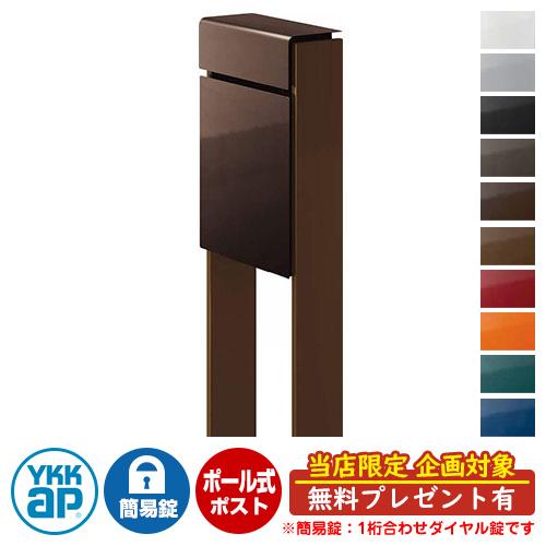 郵便ポスト独立型ポスト フィッテ DPB-1 簡易ダイヤル錠(1桁合わせ) YKKap イメージ:本体BBダークブラウン・柱4Jミディアムブラウン
