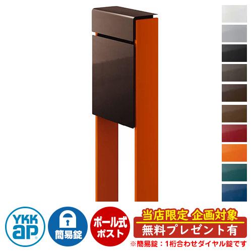 郵便ポスト独立型ポスト フィッテ DPB-1 簡易ダイヤル錠(1桁合わせ) YKKap イメージ:本体BBダークブラウン・柱6Cサンオレンジ