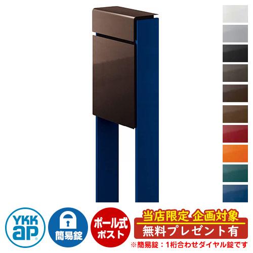 郵便ポスト独立型ポスト フィッテ DPB-1 簡易ダイヤル錠(1桁合わせ) YKKap イメージ:本体BBダークブラウン・柱JWプレシャスブルー