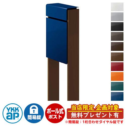 郵便ポスト独立型ポスト フィッテ DPB-1 簡易ダイヤル錠(1桁合わせ) YKKap イメージ:本体JWプレシャスブルー・柱4Jミディアムブラウン