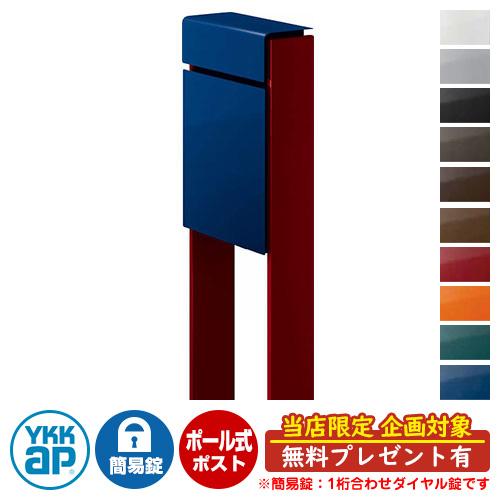郵便ポスト独立型ポスト フィッテ DPB-1 簡易ダイヤル錠(1桁合わせ) YKKap イメージ:本体JWプレシャスブルー・柱6Bシックレッド