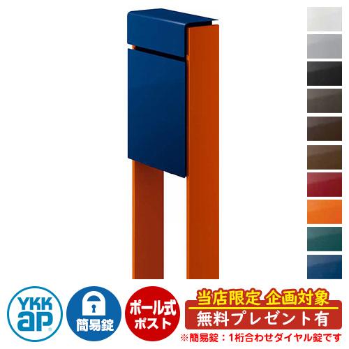 郵便ポスト独立型ポスト フィッテ DPB-1 簡易ダイヤル錠(1桁合わせ) YKKap イメージ:本体JWプレシャスブルー・柱6Cサンオレンジ