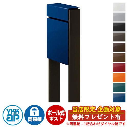 郵便ポスト独立型ポスト フィッテ DPB-1 簡易ダイヤル錠(1桁合わせ) YKKap イメージ:本体JWプレシャスブルー・柱6Dシュペリグレイ