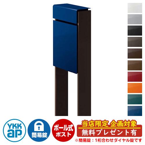 郵便ポスト独立型ポスト フィッテ DPB-1 簡易ダイヤル錠(1桁合わせ) YKKap イメージ:本体JWプレシャスブルー・柱BBダークブラウン