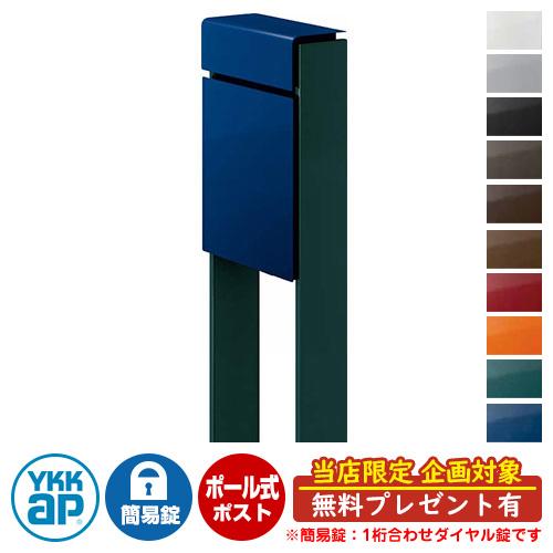 郵便ポスト独立型ポスト フィッテ DPB-1 簡易ダイヤル錠(1桁合わせ) YKKap イメージ:本体JWプレシャスブルー・柱UAブリティッシュグリーン
