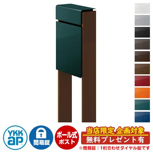 郵便ポスト独立型ポスト フィッテ DPB-1 簡易ダイヤル錠(1桁合わせ) YKKap イメージ:本体UAブリティッシュグリーン・柱4Jミディアムブラウン