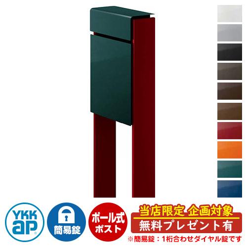 郵便ポスト独立型ポスト フィッテ DPB-1 簡易ダイヤル錠(1桁合わせ) YKKap イメージ:本体UAブリティッシュグリーン・柱6Bシックレッド