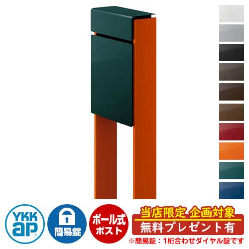 郵便ポスト独立型ポスト フィッテ DPB-1 簡易ダイヤル錠(1桁合わせ) YKKap イメージ:本体UAブリティッシュグリーン・柱6Cサンオレンジ