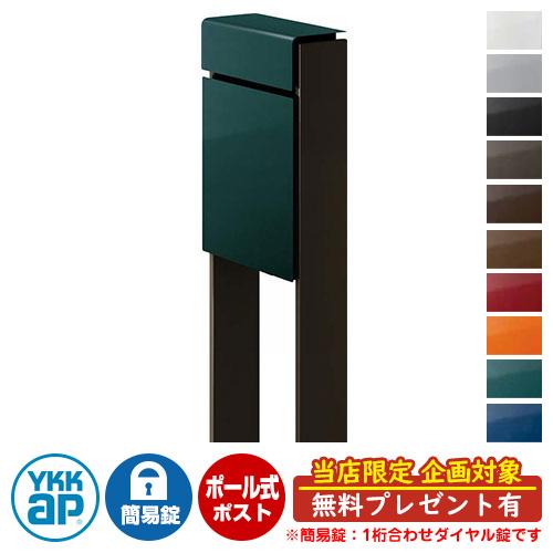 郵便ポスト独立型ポスト フィッテ DPB-1 簡易ダイヤル錠(1桁合わせ) YKKap イメージ:本体UAブリティッシュグリーン・柱6Dシュペリグレイ