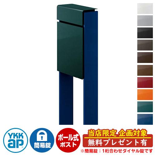 郵便ポスト独立型ポスト フィッテ DPB-1 簡易ダイヤル錠(1桁合わせ) YKKap イメージ:本体UAブリティッシュグリーン・柱JWプレシャスブルー