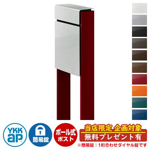 郵便ポスト独立型ポスト フィッテ DPB-1 簡易ダイヤル錠(1桁合わせ) YKKap イメージ:本体YSシルバー・柱6Bシックレッド