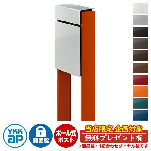 郵便ポスト独立型ポスト フィッテ DPB-1 簡易ダイヤル錠(1桁合わせ) YKKap イメージ:本体YSシルバー・柱6Cサンオレンジ