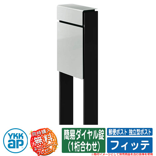 郵便ポスト独立型ポスト フィッテ DPB-1 簡易ダイヤル錠(1桁合わせ) YKKap イメージ:本体YSシルバー・柱B7カームブラック